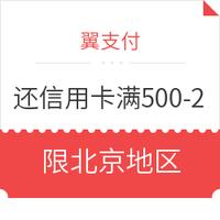 限北京:翼支付 还信用卡 满500-2