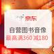 10点领券:京东 自营图书 勋章用户专享券 满减+用券,最高满360减180