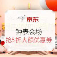 京东 情人节大促 钟表会场