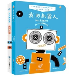 《一套会动的魔法书·我的机器人+点点跑起来》(套装共2册)
