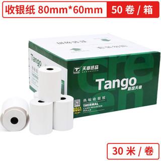 TANGO 天章 热敏收银票据 80mm*60mm 30米/卷 50卷/箱