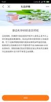 移动端:交通银行 X 联合利华65折会员特权