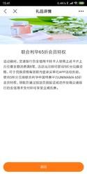 交通银行 X 联合利华65折会员特权