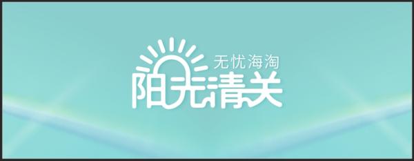 Lookfantastic 等THG美妆商家 阳光清关无忧海淘