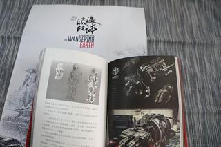 《流浪地球 电影制作手记》赠官方周边海报