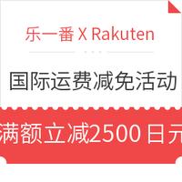 转运活动:乐一番 X 日本Rakuten 国际运费减免活动