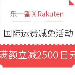 乐一番 X 日本Rakuten 国际运费减免活动