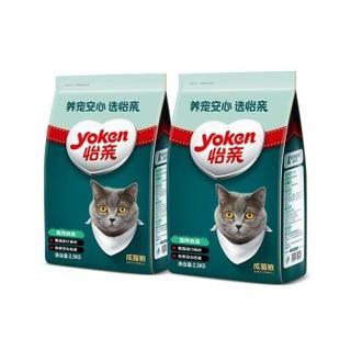 怡亲 宠物成猫粮 去毛球 2.5kg 2包装