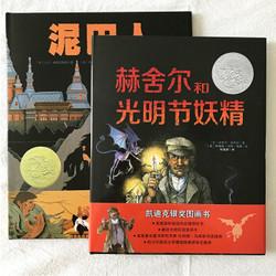 《凯迪克大奖绘本:泥巴人&赫舍尔和光明节妖精》(套装共2册)