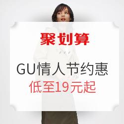 聚划算 GU官方旗舰店 情人节约惠