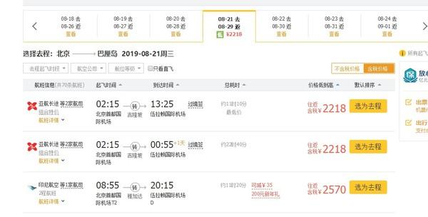 暑期、中秋节大量有票!北京-巴厘岛