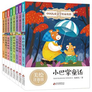 《小巴掌童话等》(全套8册)