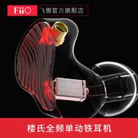 FiiO 飞傲  FA1 楼氏单动铁入耳式耳机 半透黑