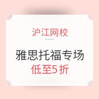 沪江网校 雅思托福课程专场钜惠
