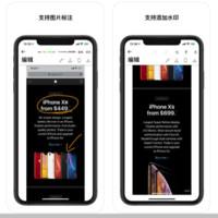 《PicTailor 长截图》iOS图片编辑类App
