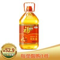福临门 浓香压榨一级花生油 3.5L