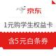 1元购 京东学生专享权益卡 含全品类立减5元券