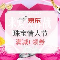 京东 珠宝情人节 黄金首饰促销