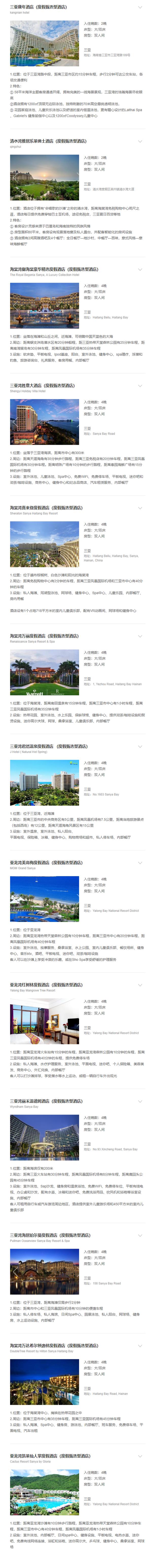 上海-三亚5天4晚(红树林/美高梅/万丽度假等品质酒店可选)