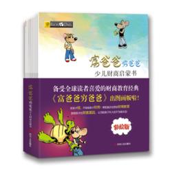《富爸爸穷爸爸:少儿财商启蒙书》(全10册)