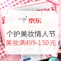 京东 浪漫情人节 个护美妆 专场促销