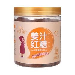 沪生堂姜汁红糖 古方法贞黑糖 高温熬制甜而不腻老红糖 318g/罐 *5件