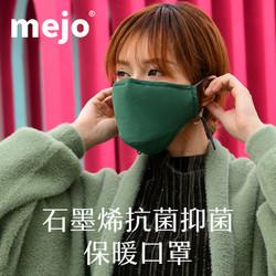 石墨烯秋冬保暖口罩女男士冬季防寒纯棉加厚透气可爱潮款个性韩版