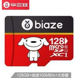 Biaze 毕亚兹 128GB TF(MicroSD)存储卡 京东JOY联名款