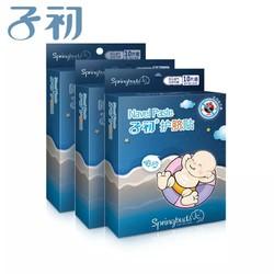 springbuds 子初 婴幼儿护脐贴10片*3盒
