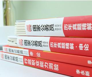 《2020国家公务员录用考试专业教材》(套装共4册)