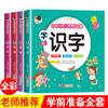 学前教材全套4册《识字拼音数学语文》29.8元 29.8元包邮