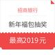 移动端:招行新年福包 1分钱抽奖 最高2019元