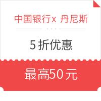 限河南:中行借记卡/信用卡 x 丹尼斯