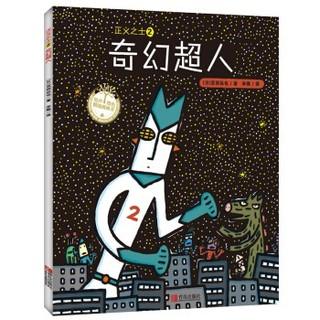 《宫西达也的超人系列绘本》(全3册)