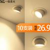 一极喜光 嵌入式象鼻灯筒灯可调光cob天花灯牛眼 10个装 169元(需用券)