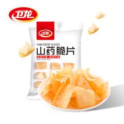 卫龙 辣片 休闲零食 辣味小点心 好吃的脆薯片即食膨化小吃 山药脆片(香辣味)40g*4包