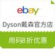 eBay dyson 戴森官方店 促销
