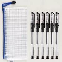 正彩 塑料文件夹 6支中性笔