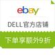 促销活动:eBay DELL官方店铺大促 价格直降,下单再享额外9折