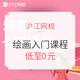 沪江网校 情人节特惠 绘画专场
