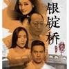 林兆华作品京味儿大戏《银锭桥》  北京站 180元起  倪大红、史可领衔主演