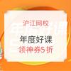 沪江网校 年度好课钜惠 领5折神券全场5折