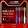 EBISU/惠百施日本原装进口48孔超软毛宽头牙刷4支 65元(需用券)