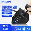 飞利浦 (PHILIPS)小飞USB插座 排插/接线板/插线板/插排/拖线板全长1.5米 49元