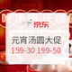 促销活动:京东生鲜 元宵节活动 元宵汤圆大促 满159-30/199-50元优惠券,满59-20