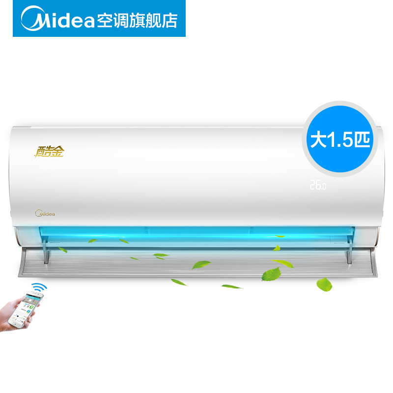 Midea 美的 KFR-35GW/WXAN8A1@  壁挂空调 1.5匹