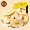 刻凡香蕉片120gx3袋 16.9元包邮