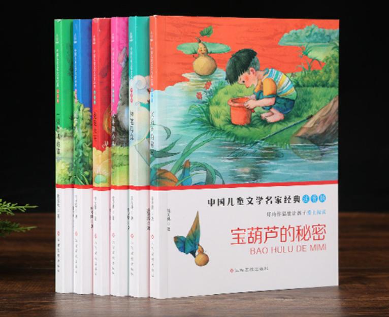 《中国儿童文学名家经典》(全6册)