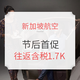 五星新航节后首促!涵盖上半年小长假,全国多地往返 新加坡1.7K+,澳大利亚2K+