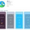 《诗雨》iOS天气App 1元